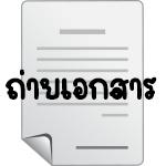 หมวดกระดาษถ่ายเอกสาร